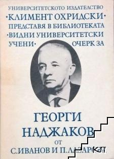 Георги Наджаков