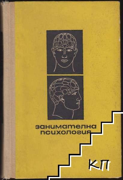 Занимателна психология