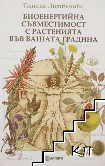 Биоенергийна съвместимост с растенията във вашата градина