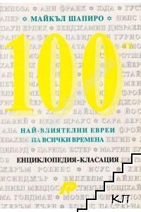 100-те най-влиятелни евреи на всички времена