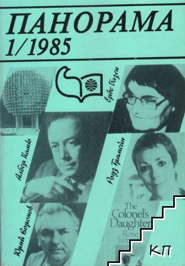 Панорама. Бр. 1 / 1985