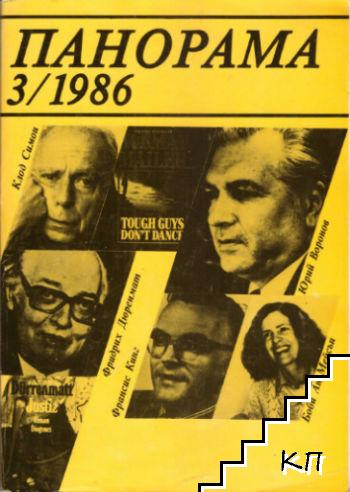 Панорама. Бр. 3 / 1986
