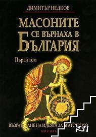 Масоните се върнаха в България. Том 1: Възраждане на идеята за Братството
