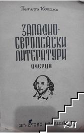 Западноевропейски литератури