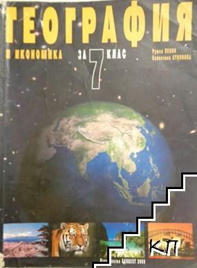 География и икономика за 7. клас