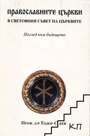 Православните църкви в Световния съвет на църквите: Поглед към бъдещето