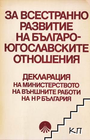За всестранно развитие на българо-югославските отношения