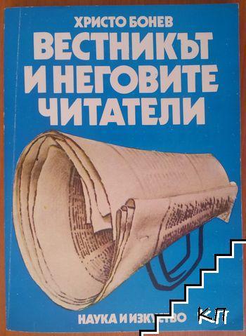 Вестникът и неговите читатели
