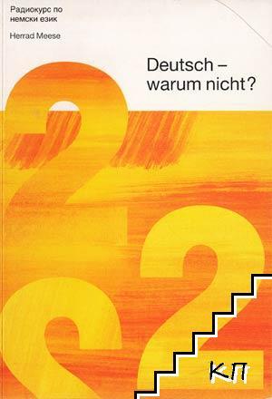 Deutsch - warum nicht? Teil 2 / Немски - защо не? Книга 2