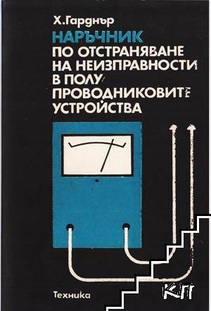 Наръчник по отстраняване на неизправности в полупроводниковите устройства