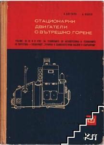Стационарни двигатели с вътрешно горене