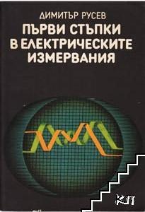 Първи стъпки в електрическите измервания