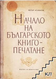 Начало на българското книгопечатане