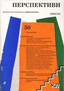 Перспективи. Бр. 50 / 1984