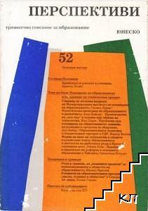 Перспективи. Бр. 52 / 1984