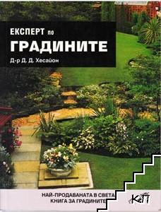 Експерт по градините