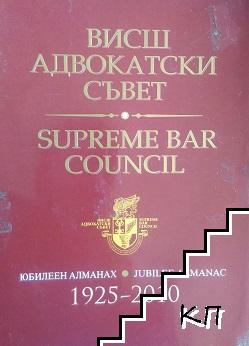 Висш адвокатски съвет. Юбилеен алманах 1925-2010 / Supreme bar council. Jubilee almanac 1925-2010