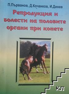 Репродукция и болести на половите органи при конете