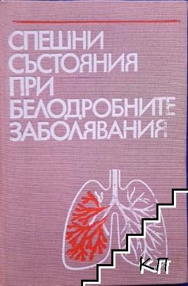 Спешни състояния при белодробните заболявания