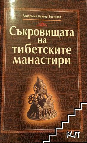 Съкровищата на тибетските манастири