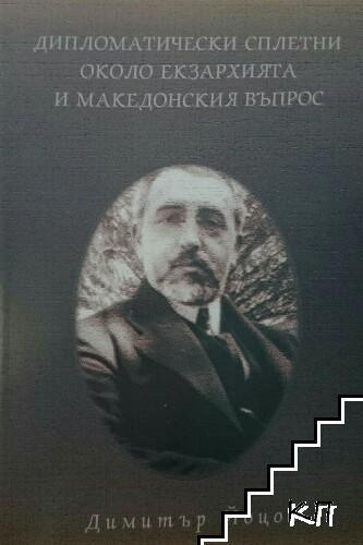 Дипломатически сплетни около екзархията и македонския въпрос