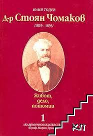 Д-р Стоян Чомаков 1819-1893. Живот, дело, потомци. Част 1-2