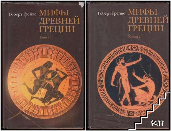 Мифы древней Греции. Книга 1-2