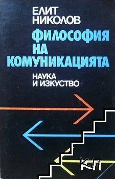 Философия на комуникацията