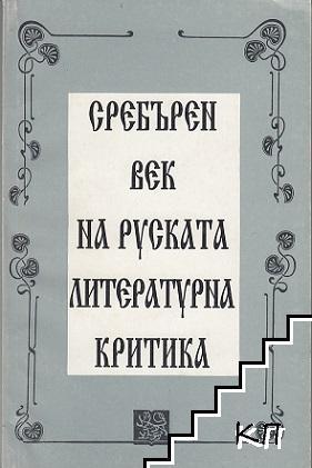 Сребърен век на руската литературна критика