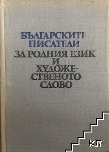 Българските писатели за родния език и художественото слово
