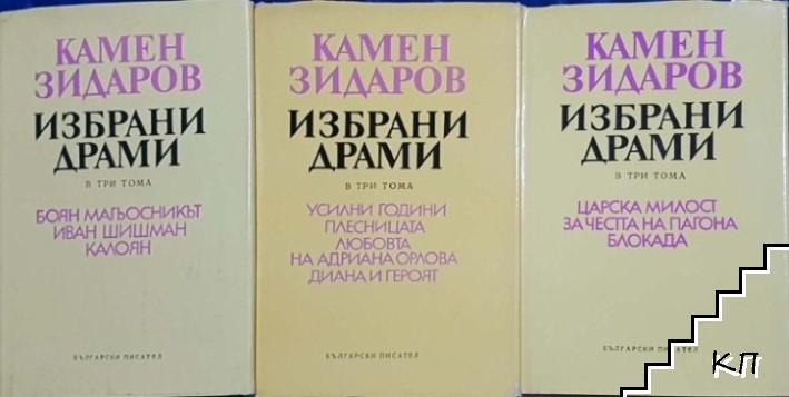 Избрани драми в три тома. Том 1-3