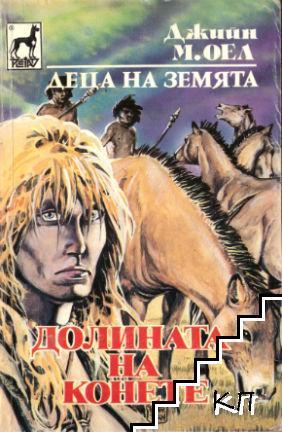 Деца на Земята. Книга 3: Долината на конете