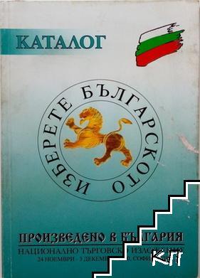 Каталог: Изберете българското