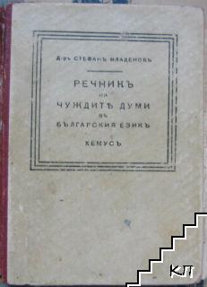 Речникъ на чуждите думи въ българския езикъ