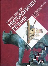 Митологичен речник