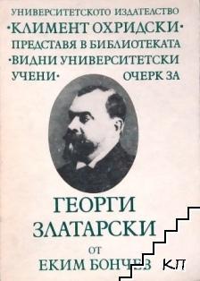 Георги Златарски