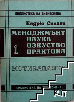Мениджмънт - наука, изкуство, практика. Книга 1: Мотивацията