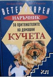 Ветеринарен наръчник за притежателите на домашни кучета