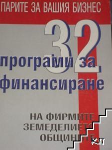 32 програми за финансиране на фирмите, земеделието, общините