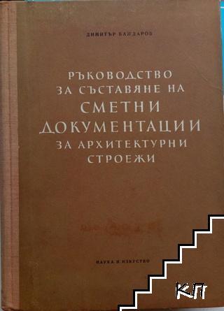 Ръководство за съставяне на сметни документации за архитектурни строежи
