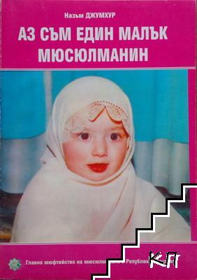 Аз съм един малък мюсюлманин