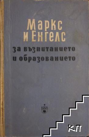 Маркс и Енгелс за възпитанието и образованието