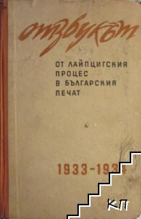 Отзвукът от Лайпцигския процес в българския печат