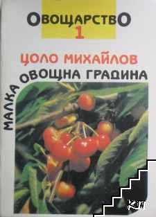 Малка овощна градина. Част 1: Овощарство