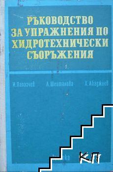 Ръководство за упражнения по хидротехнически съоръжения
