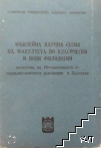 Юбилейна научна сесия на Факултета по класически и нови филологии