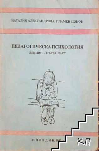 Педагогическа психология. Лекции. Част 1