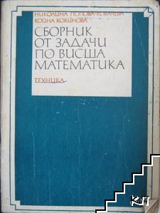Сборник от задачи по висша математика