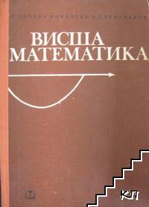 Висша математика