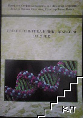 Имуногенетика и ДНК-маркери на овце